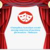 «Театрдың ғажайып әлемі» театр өнерінің республикалық фестиваль-байқауының облыстық кезеңінің қорытындысы