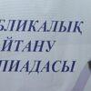 9-11 сынып оқушылары арасында қазақ тілі мен әдебиетінен республика көлемінде өткізілетін               ІІІ «Абайтану» олимпиадасының облыстық кезеңінің қорытындысы